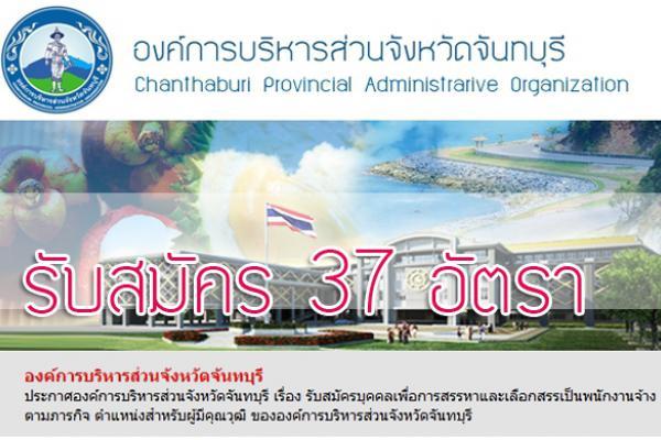 รับ 37 อัตรา !! อบจ.จันทบุรี รับสมัครบุคคลเพื่อการสรรหาและเลือกสรรเป็นพนักงานจ้างตามภารกิจ  รับสมัคร 24 สิงหาคม - 11 กันยายน 2558