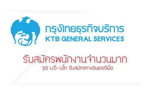 กรุงไทยธุรกิจบริการ รับสมัครพนักงานจำนวนมาก วุฒิ ม.6-ป.โท รับสมัครทาง Internet