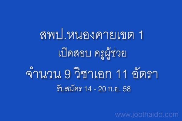 สพป.หนองคายเขต 1 เปิดสอบ ครูผู้ช่วย จำนวน 9 วิชาเอก 11 อัตรา รับสมัคร 14 - 20 ก.ย. 58