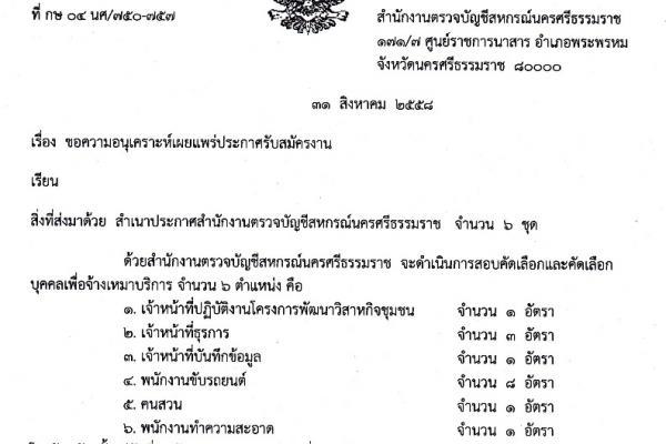 รับ 15 อัตรา สำนักงานตรวจบัญชีสหกรณ์นครศรีธรรมราช รับสมัครเจ้าหน้าที่ปฏิบัติงานโครงการพัฒนาวิสาหกิจชุมชน