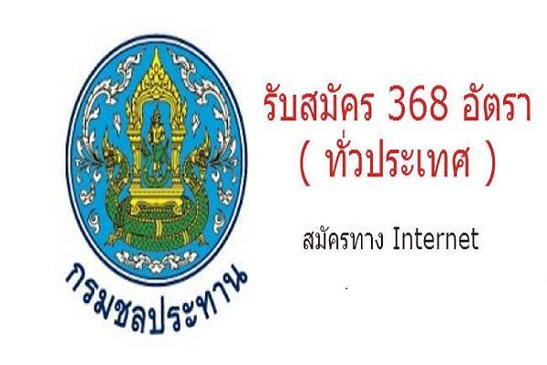 แชร์ด่วน 368 อัตรา ( ทั่วประเทศ ) กรมชลประทาน รับสมัครพนักงานราชการทั่วไป  รับสมัคร 1 - 14 ตุลาคม 2558 ทาง in