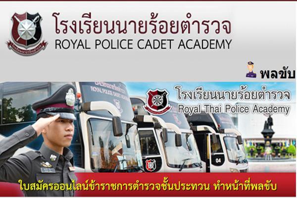 โรงเรียนนายร้อยตำรวจ รับสมัครบุคคลภายนอก เพื่อเข้ารับราชการ ตำรวจชั้นประทวน ประจำปี 2559