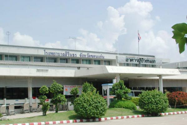โรงพยาบาลสิรินธร จังหวัดขอนแก่น ประสงค์จะรับสมัครพนักงานราชการ จำนวน 2 อัตรา