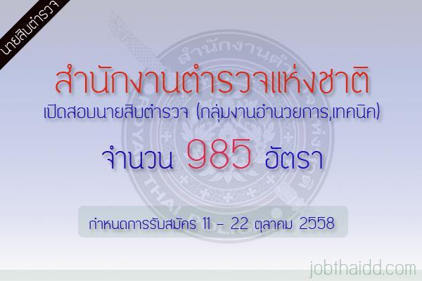 รับ 985 อัตรา สำนักงานตำรวจแห่งชาติ รับสมัครเพื่อบรรจุเเละแต่งตั้งเป็นข้าราชการตำรวจชั้นประทวน 11 - 22 ต.ค.58