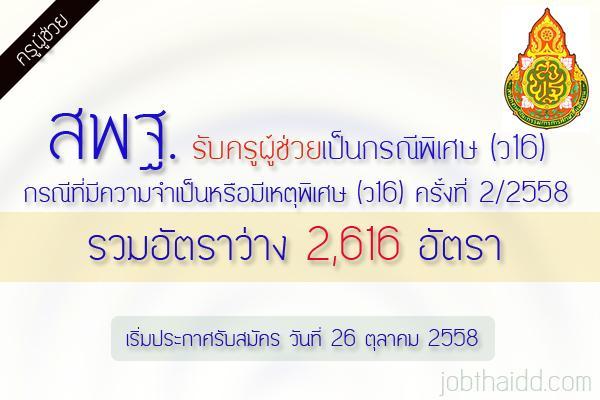 ประกาศ !! สพฐ. รับสมัครครูผู้ช่วยเป็นกรณีพิเศษ 2,616 อัตรา ประกาศรับสมัคร 26 ตุลาคม 2558