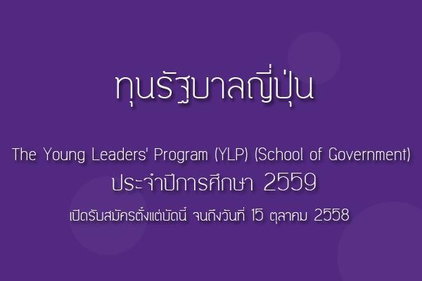 ทุนรัฐบาลญี่ปุ่น The Young Leaders' Program (YLP) (School of Government) ประจำปีการศึกษา 2559