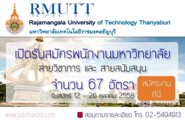 มหาวิทยาลัยเทคโนโลยีราชมงคลธัญบุรี  รับสมัครพนักงาน 67 อัตรา สายวิชาการ-สายสนับสนุน รับสมัคร 12 - 26 ต.ค. 58