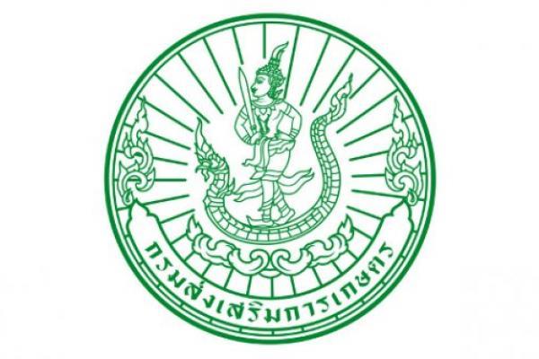 รับ 12 ตำแหน่งวุฒิ ปวส. กรมส่งเสริมการเกษตร เปิดสอบบรรจุข้าราชการ เจ้าพนักงานธุรการปฏฺิบัติงาน 2 -26 พ.ย. 58