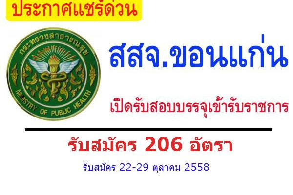 รับเยอะ 206 อัตรา สสจ.ขอนแก่น รับสมัครคัดเลือกเพื่อบรรจุและแต่งตั้งบุคคลเข้ารับราชการ รับ 22 - 29 ต.ค. 58