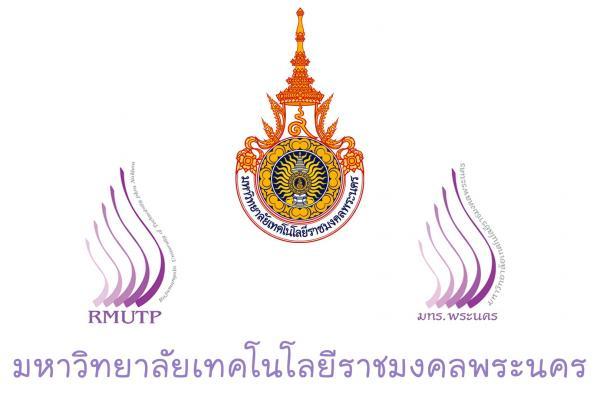 มหาวิทยาลัยเทคโนโลยีราชมงคลพระนคร รับสมัครพนักงานมหาวิทยาลัย 5 ตำแหน่ง รับสมัคร 26 ต.ค. - 3 พ.ย. 58