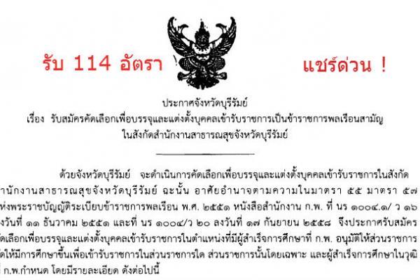 รับ 114 อัตรา สสจ.บุรีรัมย์ รับสมัครคัดเลือกเพื่อบรรจุแต่งตั้งบุคคลเข้ารับราชการ รับสมัครถึงวันที่ 3 พ. ย. 58