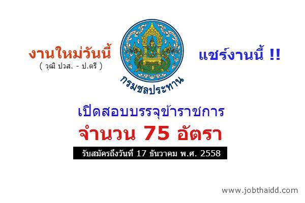 รับเยอะ 75 อัตรา กรมชลประทาน เปิดสอบบรรจุข้าราชการ หลายตำแหน่ง รับสมัครถึง 17 ธ.ค. 2558
