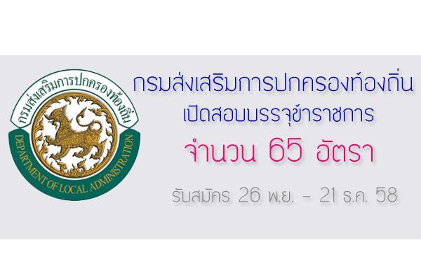 รับ 65 อัตรา กรมส่งเสริมการปกครองท้องถิ่น เปิดสอบบรรจุข้าราชการ รับสมัคร 26 พ.ย. - 21 ธ.ค. 58
