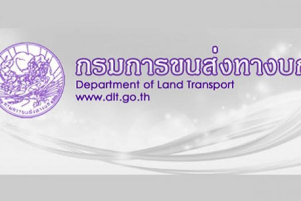 กรมการขนส่งทางบก เปิดสอบบรรจุ 11 อัตรา รับสมัคร - 30 พฤศจิกายน 2558