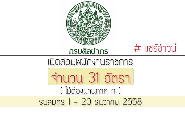 รับ 31 อัตรา ( ไม่ต้องผ่านภาค ก ) กรมศิลปากร เปิดสอบพนักงานราชการ รับสมัคร ถึง 20 ธ.ค. 2558