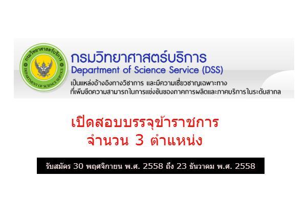 กรมวิทยาศาสตร์บริการ เปิดสอบบรรจุข้าราชการ  3 ตำแหน่ง รับสมัคร 30 พ.ย. - 23 ธ.ค. 58