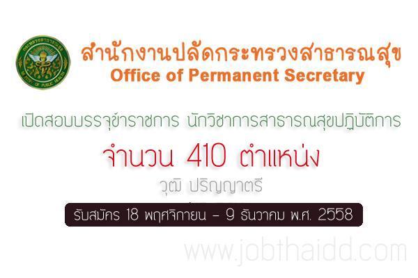 รับเยอะ 410 ตำแหน่ง สำนักงานปลัดกระทรวงสาธารณสุข เปิดสอบบรจุข้าราชการ ตำแหน่งนักวิชาการสาธารณสุขปฏิบัติการ