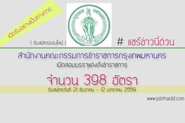 ไม่ต้องผ่าน ภาค ก รับเยอะ 398 อัตรา กรุงเทพมหานคร เปิดสอบบรรจุเป็นข้าราชการ รับสมัคร 21 ธ.ค. - 12 ม.ค. 59