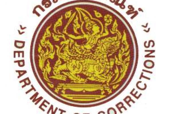 กรมราชทัณฑ์ เปิดสอบบรรจุข้าราชการ 13 อัตรา รับสมัคร 14 - 25 ธ.ค. 2558
