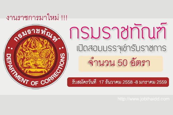 กรมราชทัณฑ์ เปิดรับสมัครสอบเข้ารับราชการ จำนวน 50 อัตรา สมัครทางอินเตอร์เน็ต 17 ธันวาคม 2558  -8 มกราคม 2559