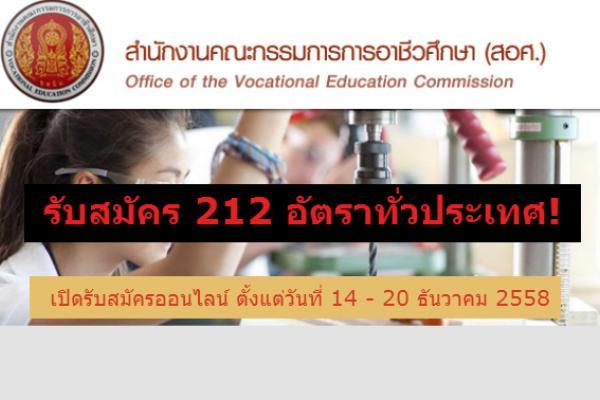 รับสมัคร 212 อัตราทั่วประเทศ! สำนักงานคณะกรรมการการอาชีวศึกษา เปิดสอบบรรจุข้าราชการ เปิดรับ 14 - 20 ธ.ค. 58