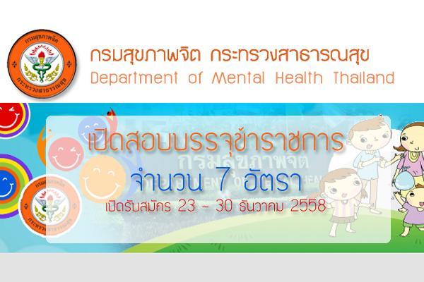 วุฒิ ปวท. - ป.ตรี กรมสุขภาพจิต เปิดสอบบรรจุข้าราชการ จำนวน 7 อัตรา รับสมัคร 23 - 30 ธ.ค. 58