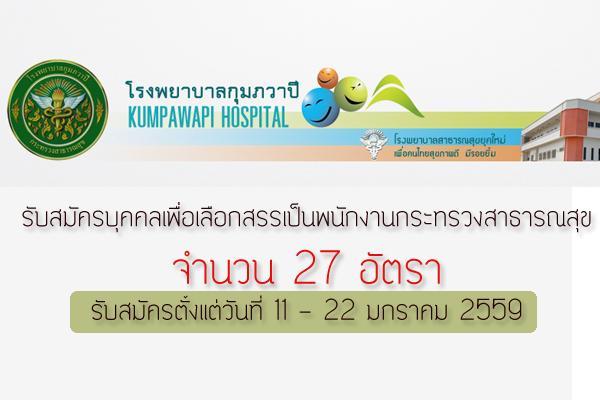 รับ  27 อัตรา โรงพยาบาลกุมภวาปี รับสมัครบุคคลเพื่อเลือกสรรเป็นพนักงานกระทรวงสาธารณสุข จำนวน 7 ตำแหน่ง