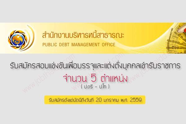 สำนักงานบริหารหนี้สาธารณะ เปิดสอบบรรจุข้าราชการ 5 ตำแหน่ง รับสมัครถึงวันที่ 20 มกราคม พ.ศ. 2559