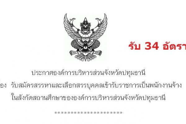 รับ 34 อัตรา อบจ.ปทุมธานี รับสมัครและเลือกสรรบุคคลเข้ารับราชการเป็นพนักงานจ้างในสังกัด 11-26 มกราคม 2559