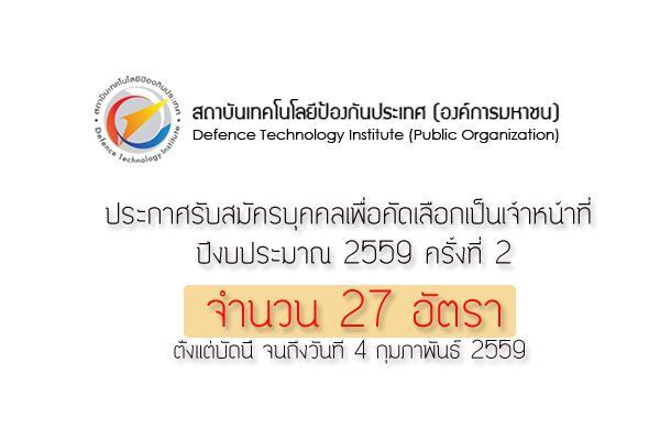 รับ 27 อัตรา สถาบันเทคโนโลยีป้องกันประเทศ (องค์การมหาชน) รับสมัครบุคคลเพื่อคัดเลือกเป็นเจ้าหน้าที่ ปี 2559