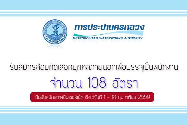 รับเยอะ 108 อัตรา การประปานครหลวง รับสมัครสอบคัดเลือกบุคคลภายนอกเพื่อบรรจุเป็นพนักงาน ประจำปี 2559
