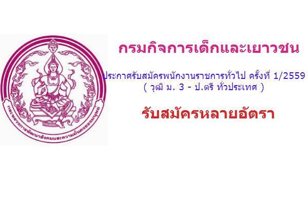 รับเยอะ ( วุฒิ ม.3 - ป.ตรี ) กรมกิจการเด็กและเยาวชน ประกาศรับสมัครพนักงานราชการทั่วไป ครั้งที่ 1/2559