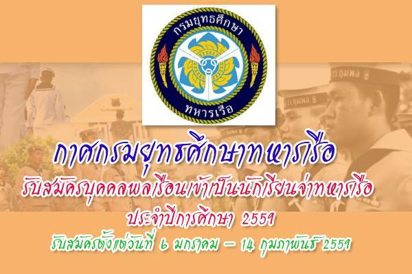 กรมยุทธศึกษาทหารเรือ รับสมัครบุคคลพลเรือนเข้าเป็นนักเรียนจ่าทหารเรือ ประจำปีการศึกษา 2559