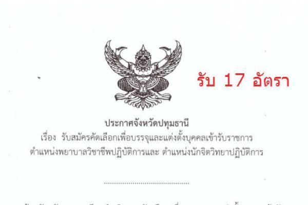 รับ 17 อัตรา สำนักงานสาธารณสุขจังหวัดปทุมธานี รับสมัครเพื่อบรรจุและแต่งตั้งบุคคลเข้ารับราชการ 25 - 29 ม.ค. 59