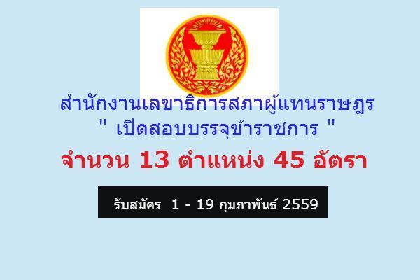 รับเยอะ 45 อัตรา สำนักงานเลขาธิการสภาผู้แทนราษฎร รับสมัครสอบแข่งขันเพื่อบรรจุบุคคลเข้ารับราชการเป็นข้าราชการ