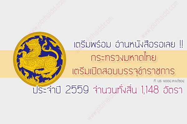 อ่านหนังสือรอได้เลย !!! กระทรวงมหาดไทย เตรียมเปิดสอบบรรจุข้าราชการ 1,148 อัตรา ประจำปี 2559