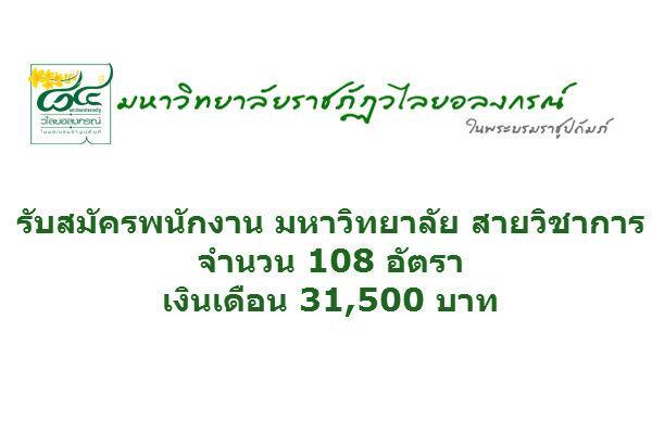 เงินเดือน 31,500 บาท รับ 107 อัตรา มหาวิทยาลัยราชภัฏวไลยอลงกรณ์ ในพระบรมราชูปถัมภ์ รับสมัครพนักงานมหาวิทยาลัย