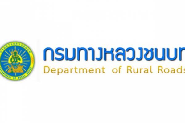 เงินเดือน 19,500 บาท วุฒิ ป.ตรี กรมทางหลวงชนบท รับสมัครบุคคลเพื่อเลือกสรรเป็นพนักงานราชการทั่วไป