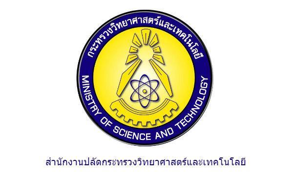 สำนักงานปลัดกระทรวงวิทยาศาสตร์และเทคโนโลยี รับสมัครสอบแข่งขันเพื่อบรรจุและแต่งตั้งเข้ารับราชการ