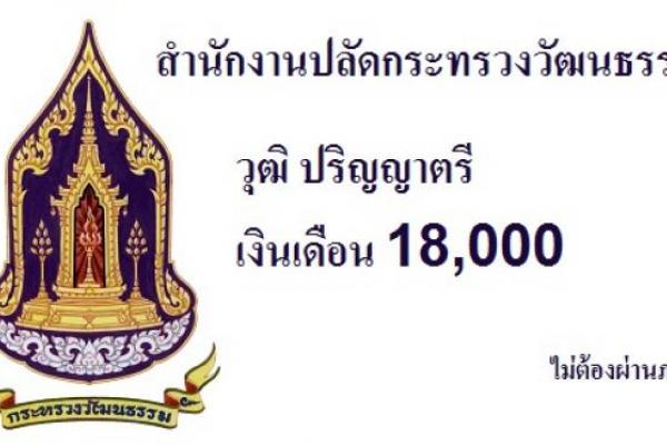 เงินเดือน 18000 บาท สำนักงานปลัดกระทรวงวัฒนธรรม รับสมัครบุคคลเพื่อเลือกสรรเป็นพนักงานราชการ
