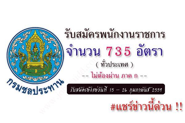 รับเยอะ 735 อัตรา ( ไม่ต้องผ่าน ภาค ก ) กรมชลประทาน  รับสมัครบุคคลเพื่อเลือกสรรเป็นพนักงานราชการทั่วไป 2559