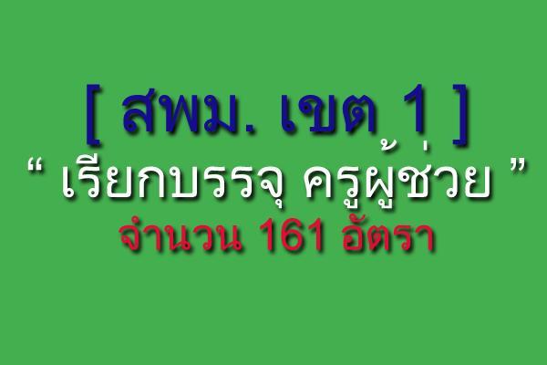สพม.1 เรียกบรรจุครูผู้ช่วย 161 อัตรา รายงานตัว 15 กุมภาพันธ์ 2559 ดูรายละเอียดด่วน