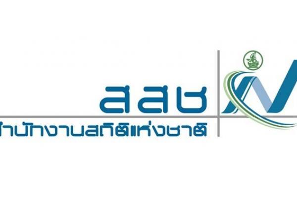 สำนักงานสถิติแห่งชาติ รับสมัครบุคคลเพื่อเลือกสรรเป็นพนักงานราชการทั่วไป รับสมัคร 15 - 21 ก.พ. 2559