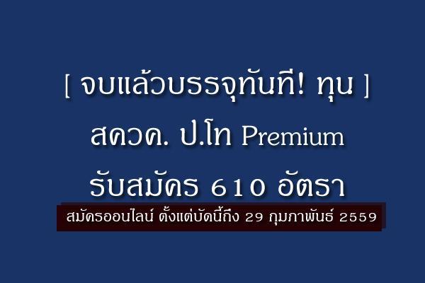 ( ทุน ) จบแล้วบรรจุทันที! ทุน สควค. ป.โท Premium รับสมัคร 610 อัตรา สมัครออนไลน์