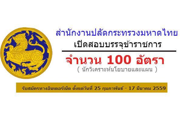 ( รับ 100 อัตรา ) สำนักงานปลัดกระทรวงมหาดไทย รับสมัครบุคคลเพื่อแต่งบรรจุตั้งเข้ารับราชการ ประจำปี 2559