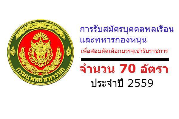 สนไหม 70 อัตรา กรมการแพทย์ทหารบก รับสมัครบุคคลพลเรือนและทหารกองหนุน บรรจุเข้ารับราชการ ประจำปี 2559