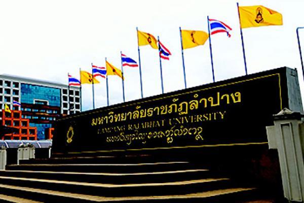 รับสมัคร 48 อัตรา มหาวิทยาลัยราชภัฏลำปาง รับสมัครพนักงานมหาวิทยาลัย สายสนับสนุน ครั้งที่ 2 /2559