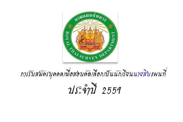 กรมแผนที่ทหารเปิดรับสมัครสอบเป็นนักเรียนนายสิบแผนที่ 2559