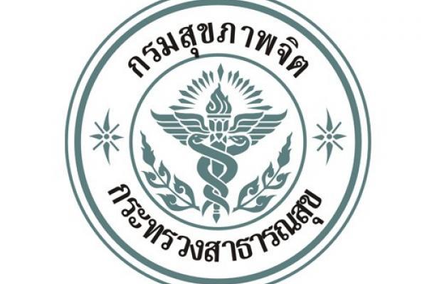 กรมสุขภาพจิต เปิดสอบบรรจุข้าราชการ ตำแหน่ง นายแพทย์ปฏิบัติการ วุฒิ ป.ตรี