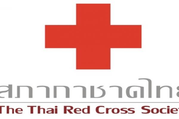 สภากาชาดไทย รับสมัครบุคคลเพื่อสอบแข่งขันและสอบคัดเลือกเป็นบุคลากร 13 อัตรา รับสมัครถึง 14 มีนาคม 2559